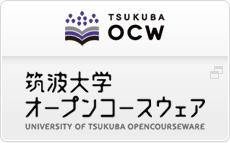 TSUKUBA OCW 筑波大学オープンコースウェア