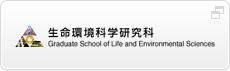 生命環境科学研究科