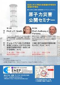 seminar20160704-09(ENEP)-web